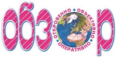 Новости Литвы на русском языке от газеты «Обзор»