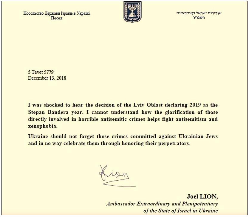 Посол Израиля в Киеве Джоэль Лион выразил возмущение в связи с решением  Львовской областной рады объявить 2019 год