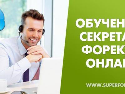 Бесплатно обучение forex 1 rated forex trading software