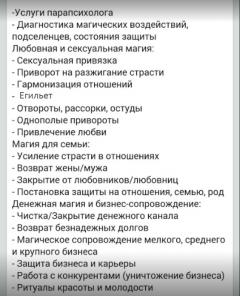 Магические услуги объявления украина дать объявление балашове