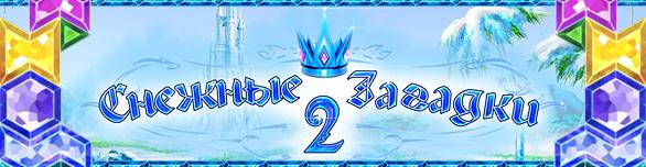 Снежные Загадки 2 / Arctic Quest 2 Casual Free Games. . Скачать игр
