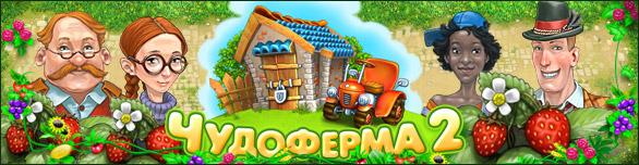 Чудо ферма 2, Стратегии, бизнес-игры, развитие.