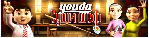 Youda Суши шеф, Стратегии, бизнес-игры, развитие.