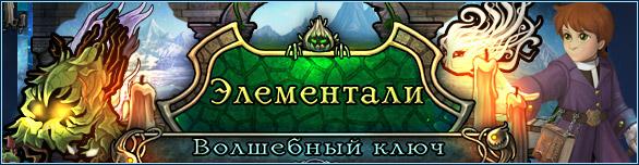 Elementals The Magic Key.