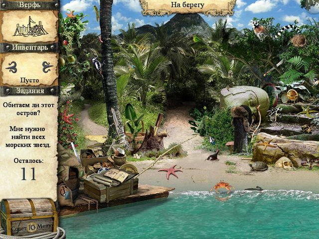 Ключи К Игре Приключения Робинзона Крузо