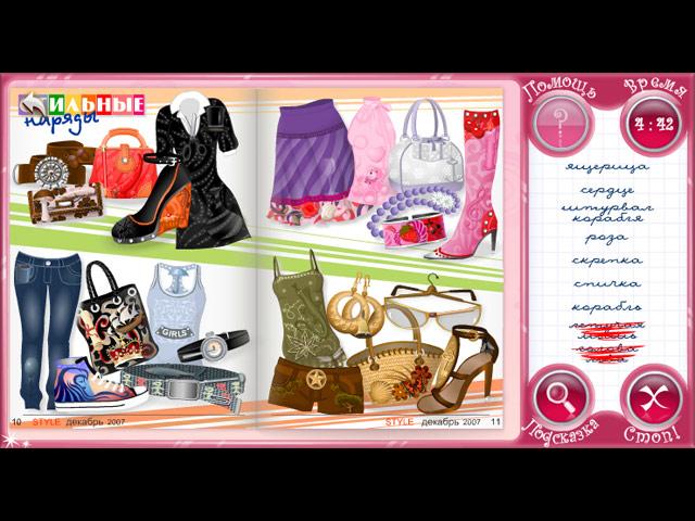 Игра Стильные девчонки Бегалки Для девочек Про людей 2008Вы можете