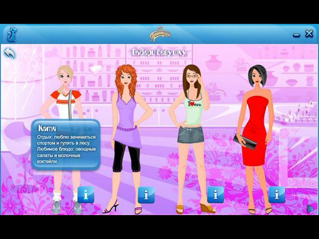 Скачать модные девчонки на компьютер