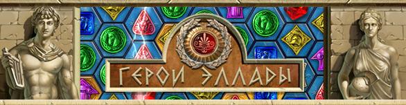 Скачать мини-игру Герои Эллады на компьютер бесплатно.
