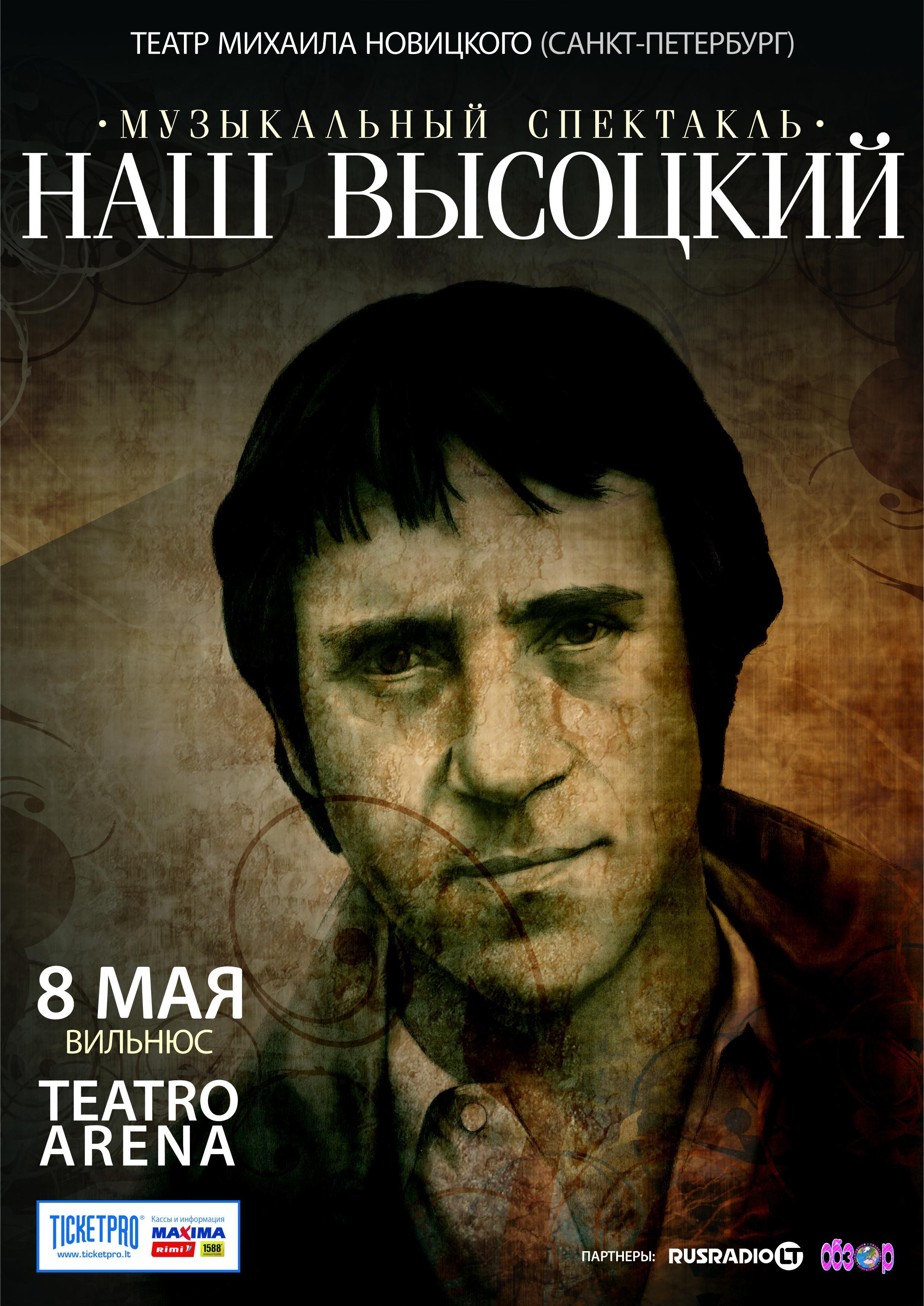 Песни и стихи В.Высоцкого прозвучат в Вильнюсе в канун Дня Победы