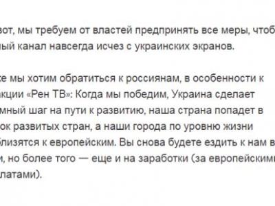 Картинки по запросу На Украине истерично требуют закрыть РЕН ТВ