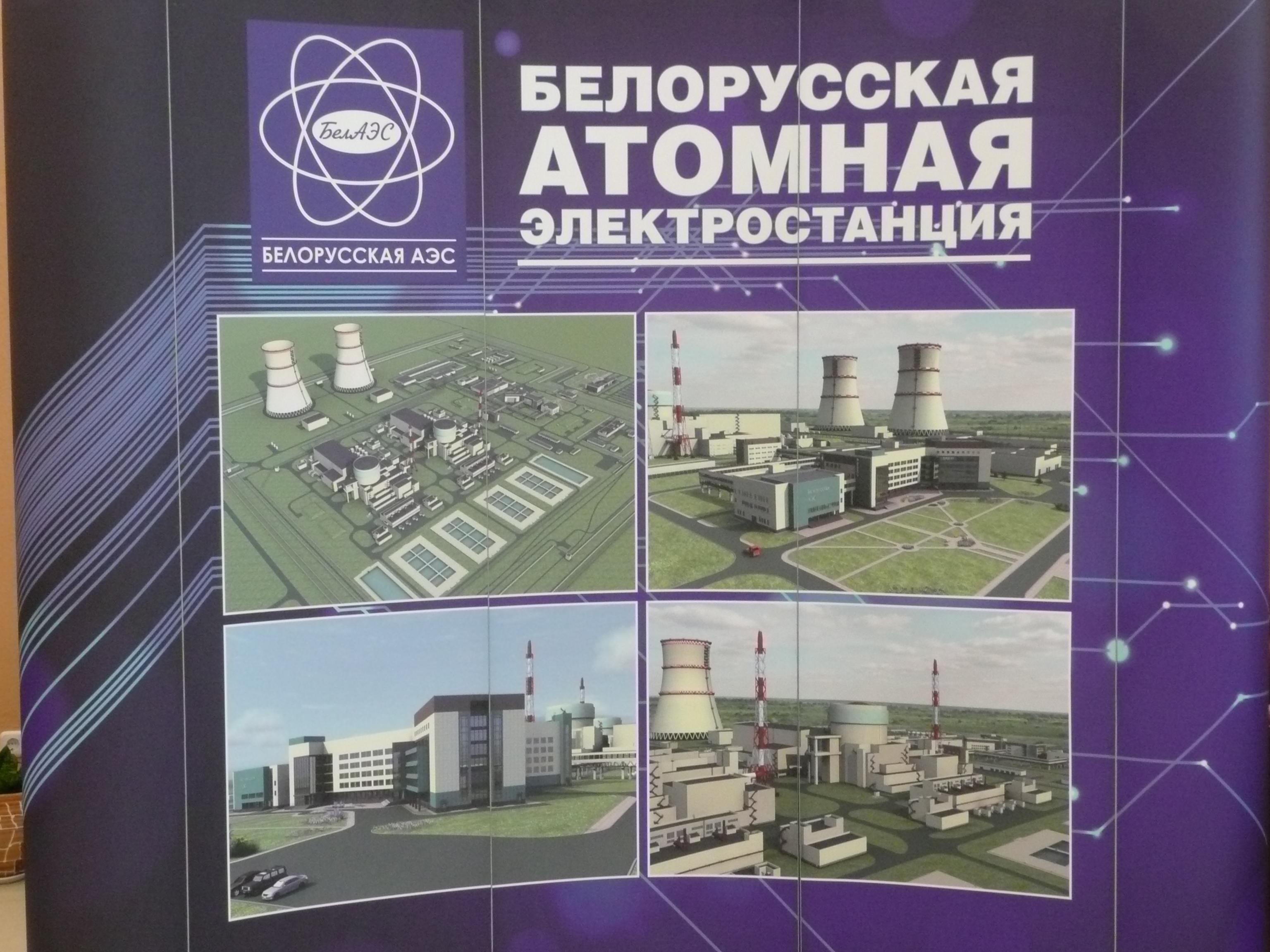 Белорусская АЭС устойчива кэкстремальным внешним влияниям