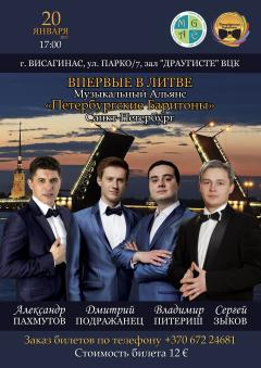 Впервые в Литве - концерт «Петербургских баритонов»
