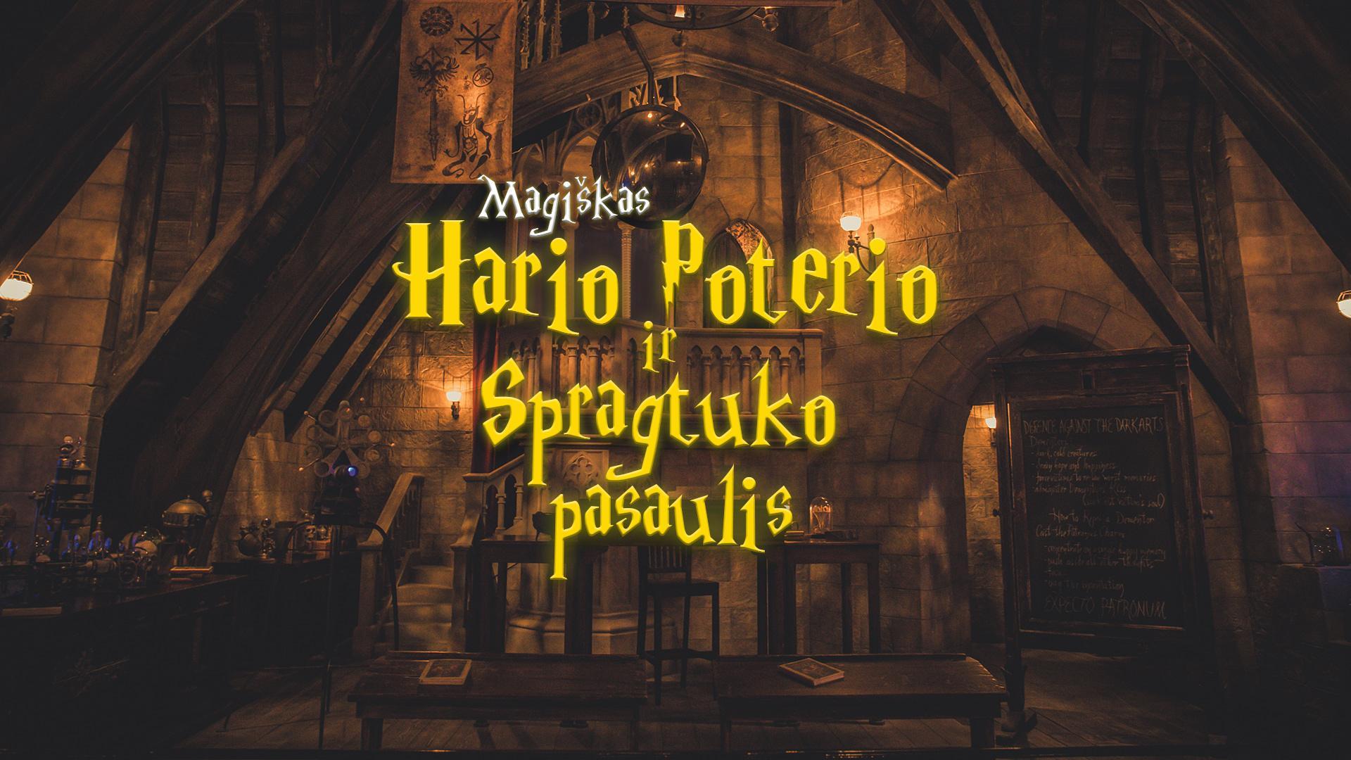 Волшебный мир Гарри Поттера и Щелкунчика