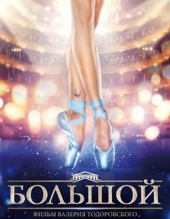 «Большой» – фильм о мечтах, красоте и балете