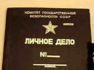 Опубликованы новые документы о деятельности КГБ в Литве