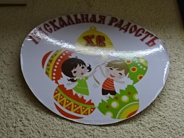 Фестиваль детского творчества «ПАСХАЛЬНАЯ РАДОСТЬ-2017»