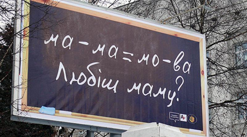 В Беларуси начали штрафовать за незнание белорусского языка