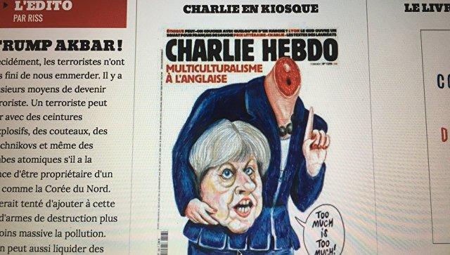 """Обезглавленная Мэй: Charlie Hebdo """"пошутило"""" про теракт в Лондоне"""