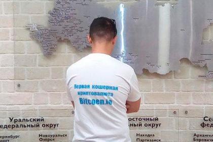 В РФ возникла первая вмире криптовалюта для евреев