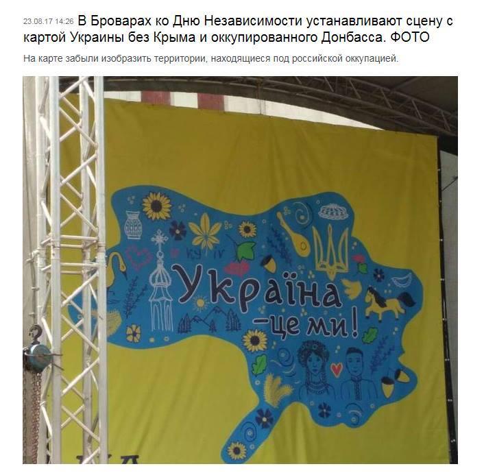ВБроварах чиновница увольняется из-за карты Украины без Крыма иДонбасса