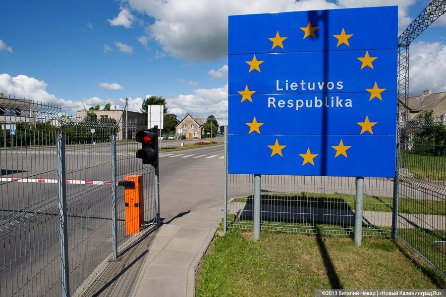 Вступает в силу запрет на въезд в Литву для 44 граждан России