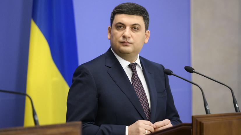 Премьер Украины рассказал о мерах, чтобы украинцы не уезжали на заработки
