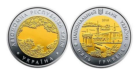 Украина вернула Крым: Нацбанк выпустит памятную монету с изображением полуострова